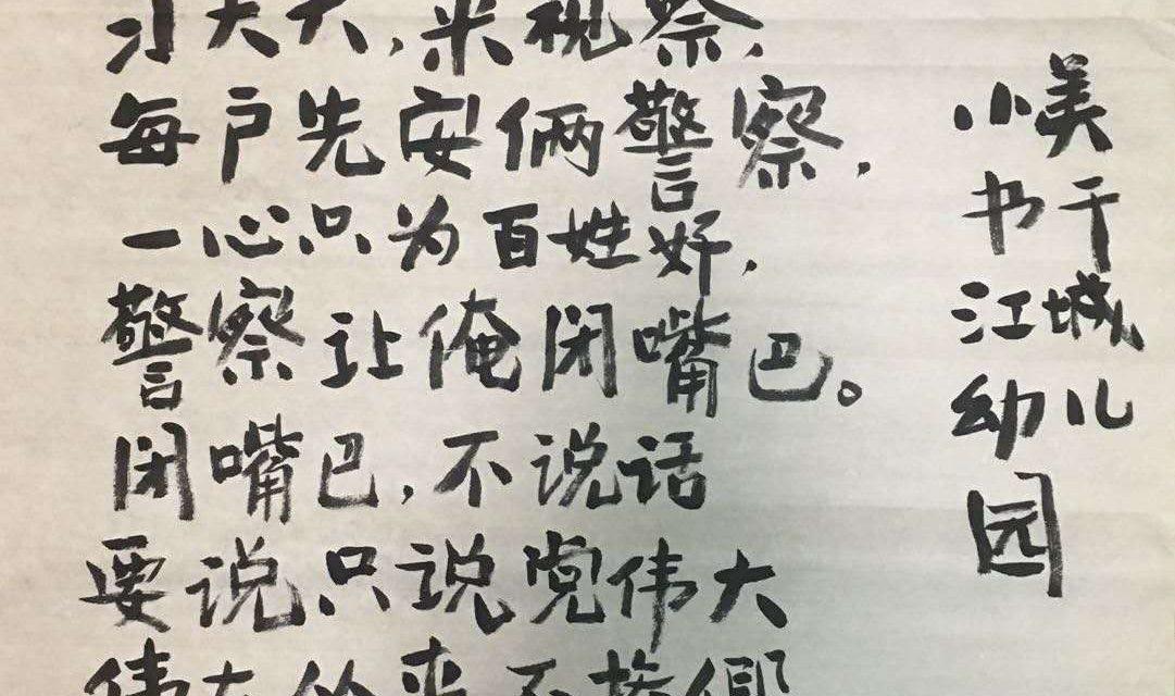 【麻辣总局】武汉新童谣