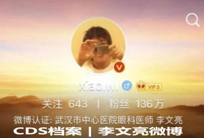 liwenliangweibo.jpg