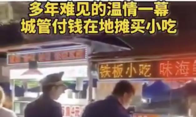 【盛世一景】温情一幕!城管付钱在地摊买小吃