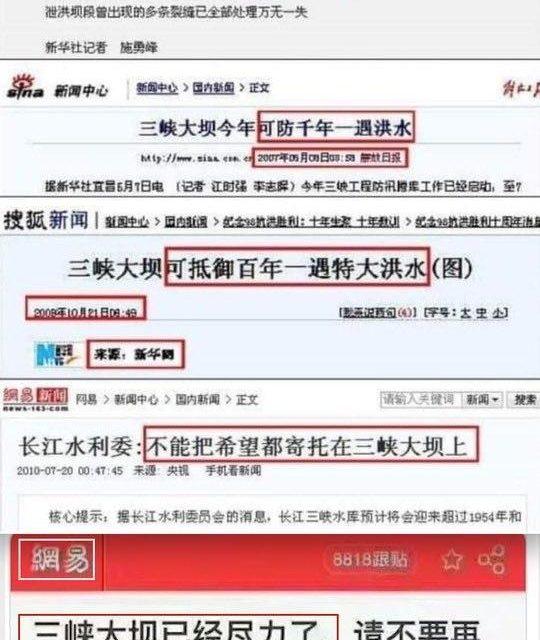 【麻辣总局】三峡大坝新剧情:它尽力了