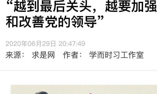 【麻辣总局】越到最后关头越要加强党的领导