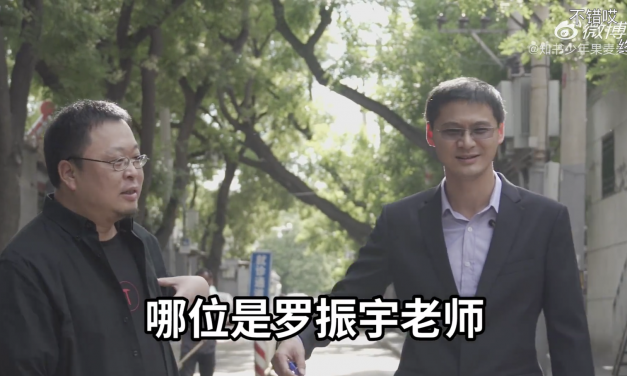 【CDTV】罗永浩访谈罗翔:追寻法治之光