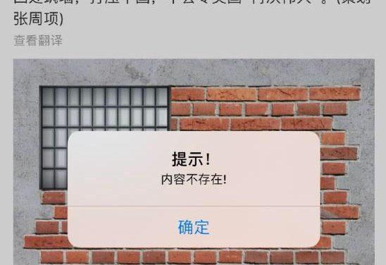 【图说天朝】忘乎所以 自墙不息