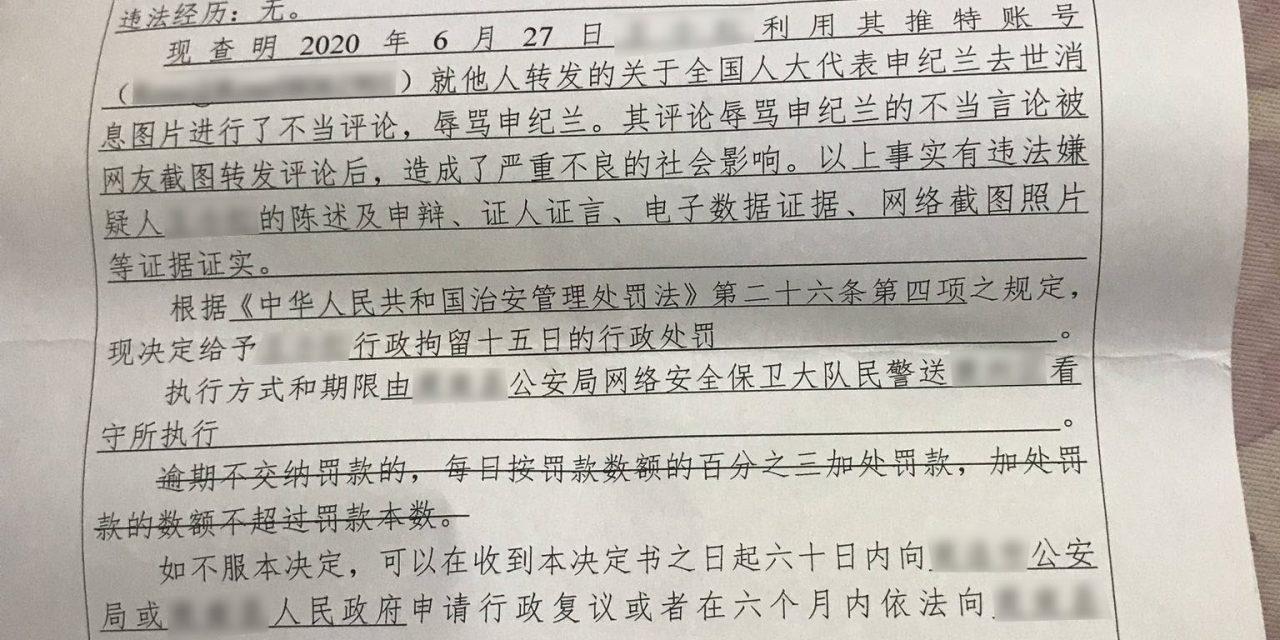 """【立此存照】推特网友因""""辱骂申纪兰""""被拘留15日"""