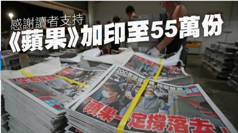 """【图说天朝】""""苹果一定撑落去"""" 《苹果日报》加印至55万份"""
