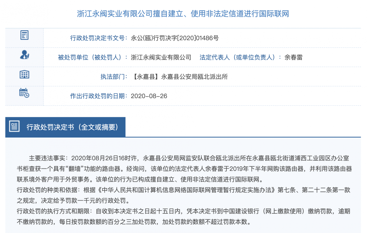 "Decision against Zhejiang Yongfa Industries Co. Ltd. and the ""legally responsible person"" for circumventing the Great Firewall via router in 2019"