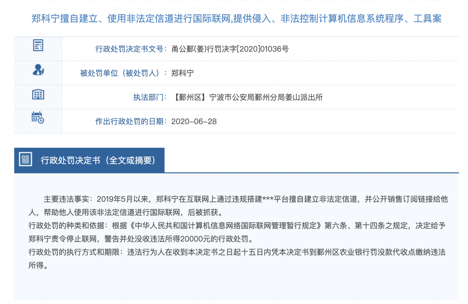 Case of an individual charged with selling subscriptions to their circumvention platform. Their network connection was suspended and 20,000 yuan in profits seized