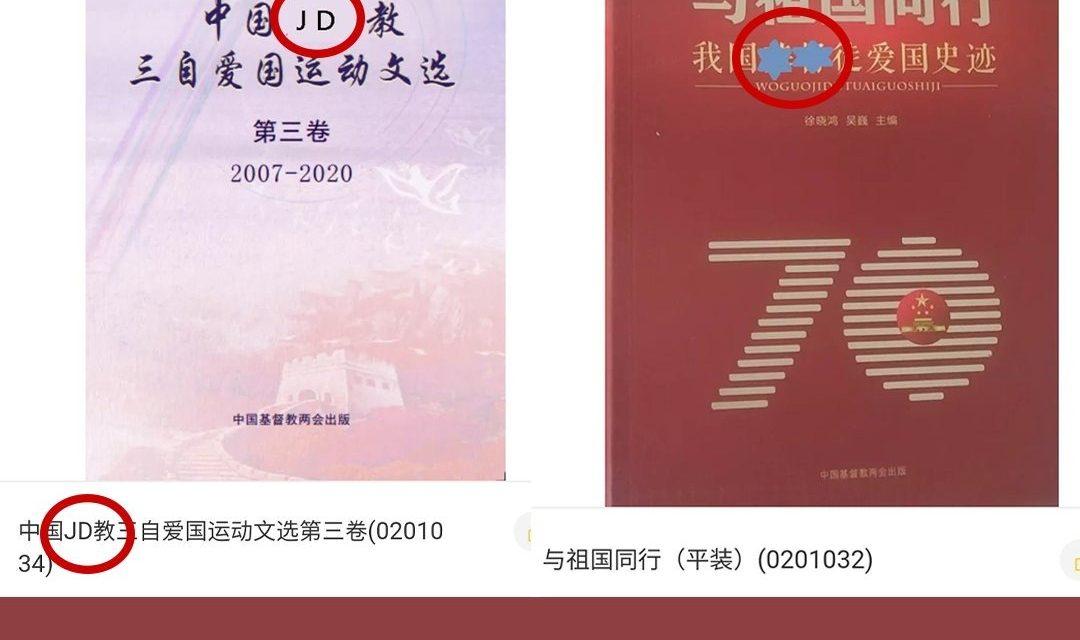【图说天朝】中国JD教