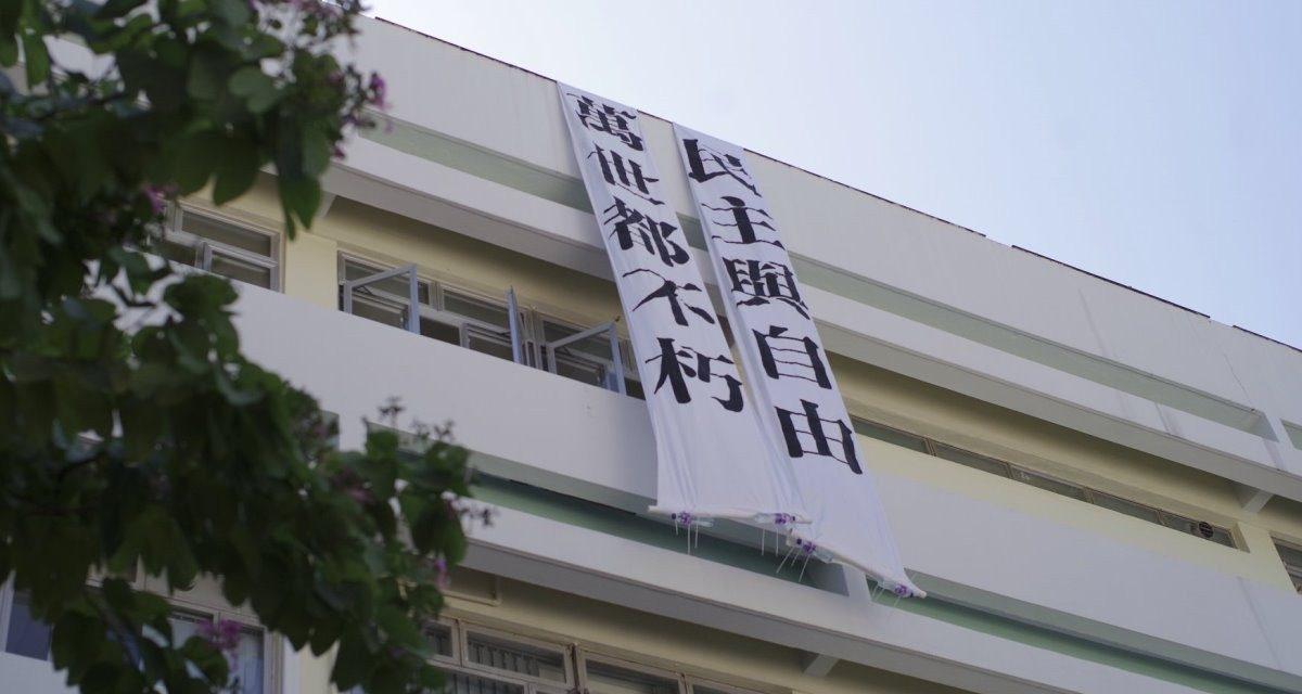 【图说天朝】立场新闻 |  中大保卫战一周年,展览受阻扰