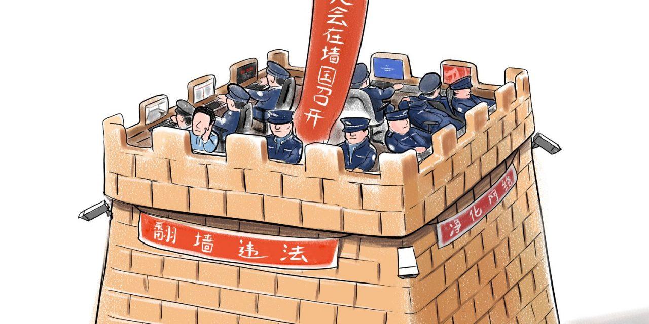 【漫画展室】 撸一串儿:翻墙违法