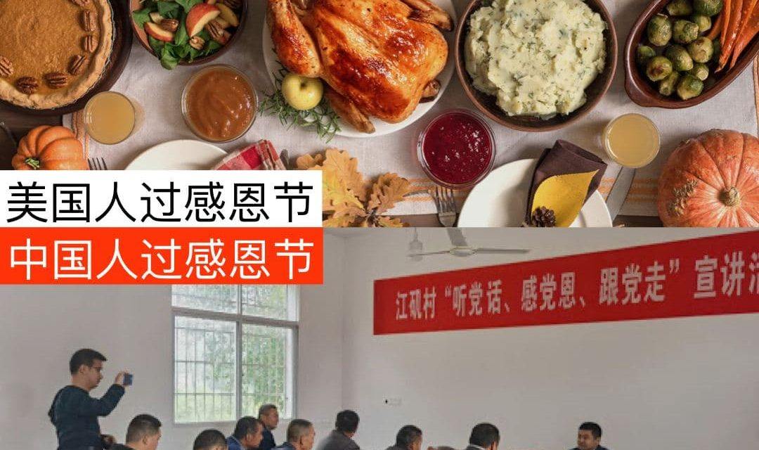【麻辣总局】美国人过感恩节VS中国人过感恩节