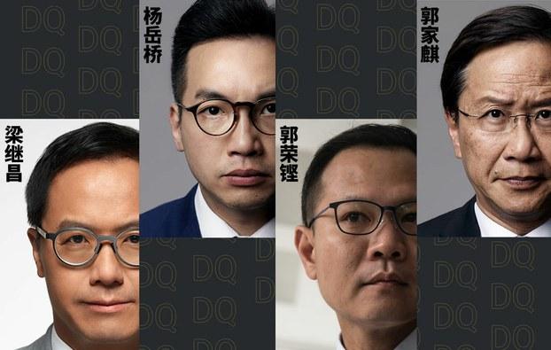 北京褫夺4名香港民主派议员资格