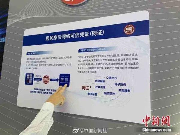 居民身份网络可信凭证(图源中新网)