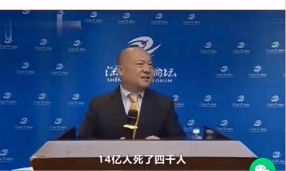 ▲ 网传李毅讲话视频截图。