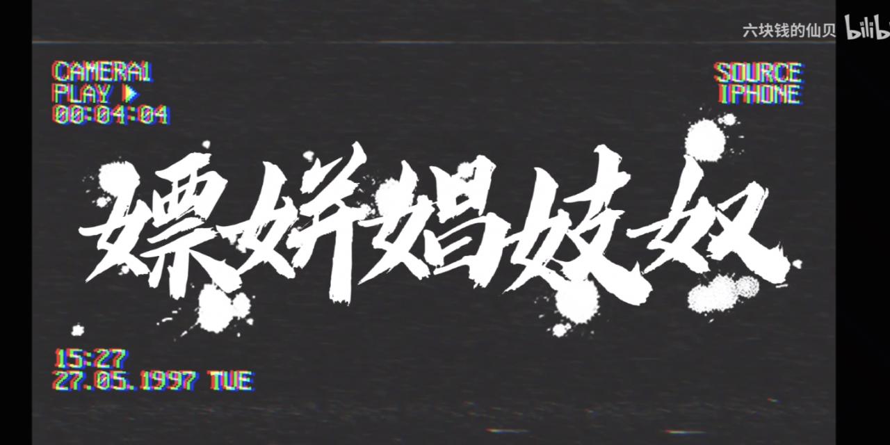 """【CDTV】""""我们的名字不叫小娟,化名是我们最后体面"""""""