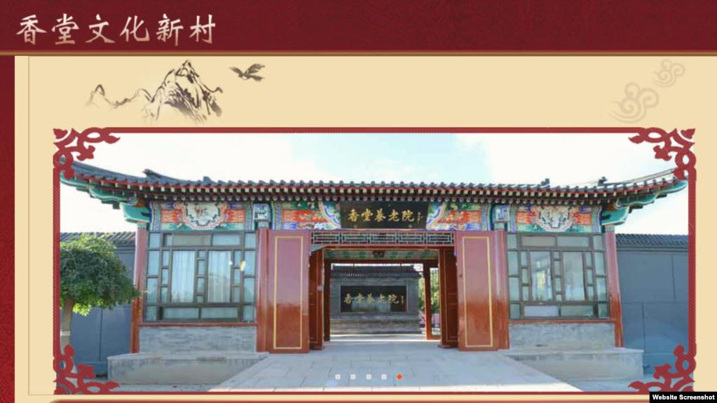 北京昌平区崔村镇香堂文化新村网站首页截图