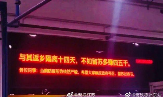 【图说天朝】江苏防疫标语:与其返乡隔离十四天,不如留苏多赚四五千