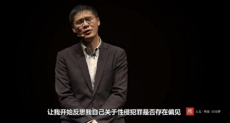 【CDTV】一席|罗翔:性侵犯罪中的同意问题
