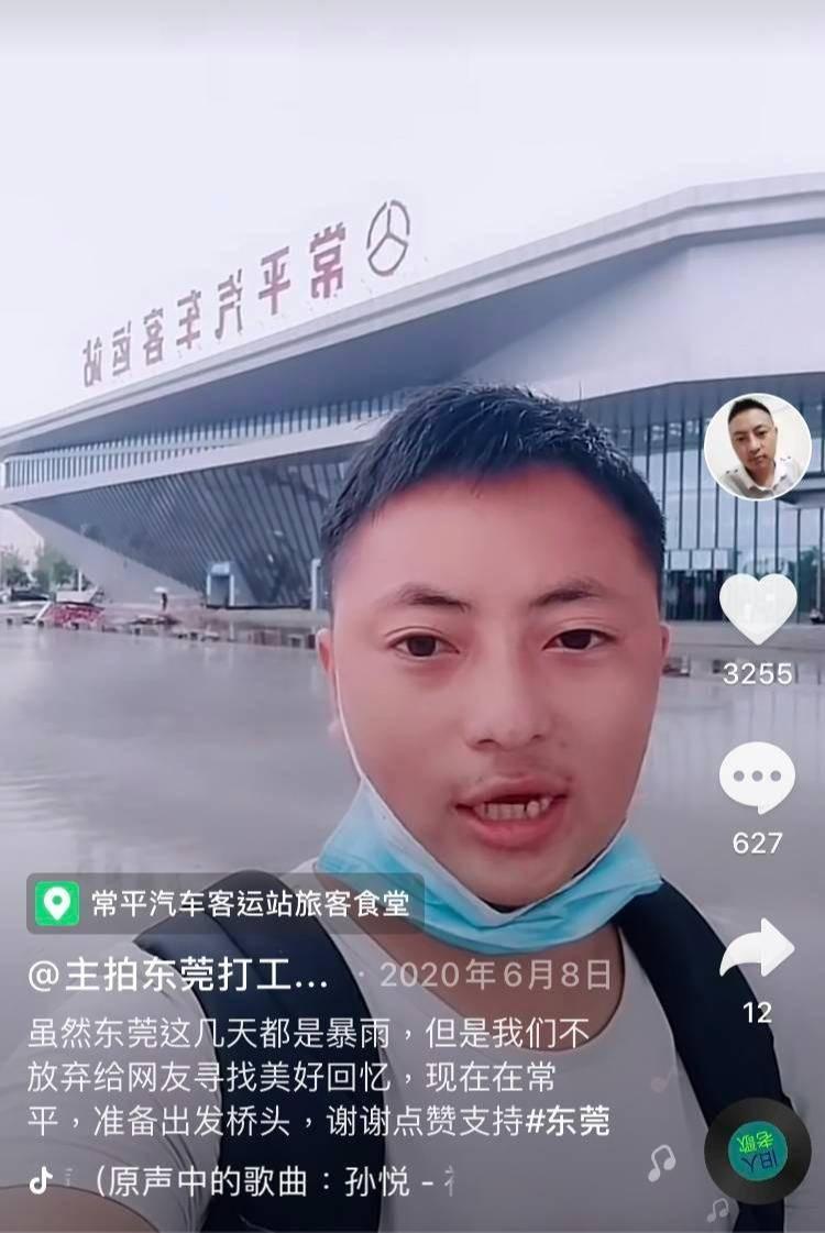 侯国安在汽车站前拍摄的视频。截图自其抖音