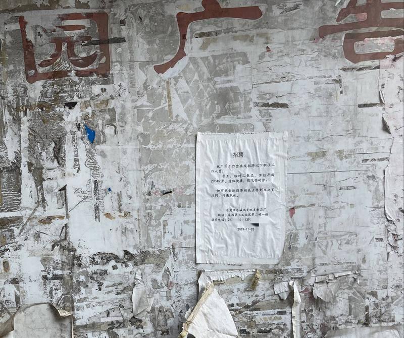 已经关闭的工业园内,广告栏还残留着招工告示