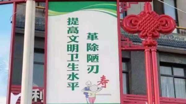 光传媒 | 冯睎干:革除「陋习」到革除「陋刃」