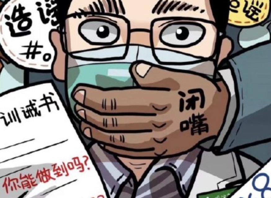 【CDTV】美国之音|李文亮去世一周年,网络祭奠的悲与不舍