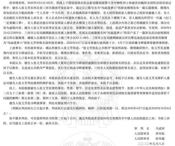 【立此存照】微博热文《那个坐在阳台上敲锣鸣病的人》作者被判刑半年