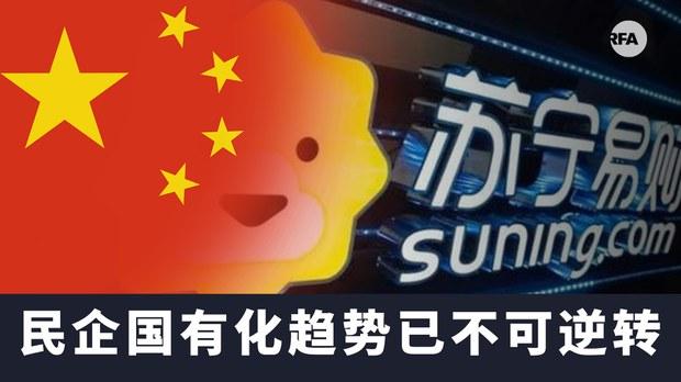 国企收购苏宁易购百亿股权    民企国有化趋势不可逆转