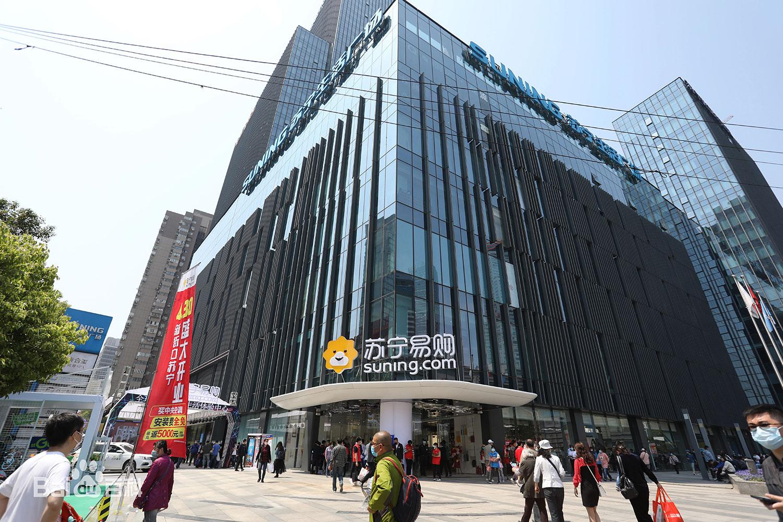 市场消息称,苏宁易购股权将转让给江苏及广东多家国企。图为,苏宁易购门店。(图源:百度百科)