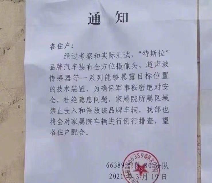 【图说天朝】解放军部队家属院通知要求禁停特斯拉