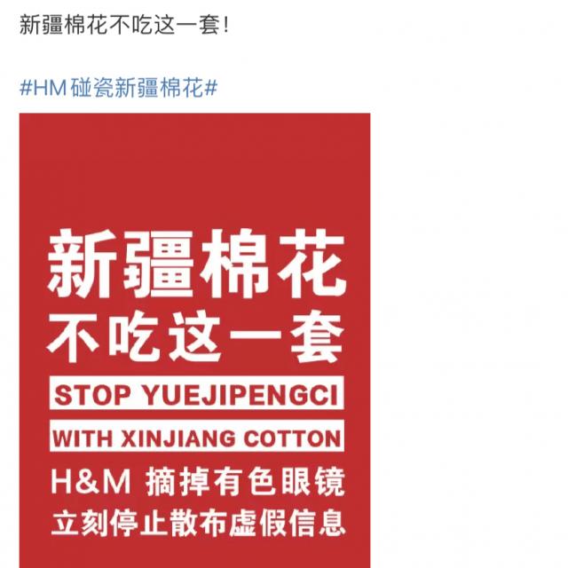 【网络民议】STOP YUEJIPENGCI XIN JIANG COTTON