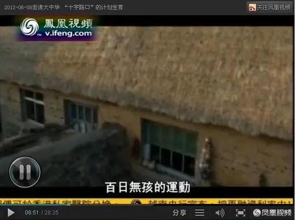 Screengrab of Phoenix TV documentary