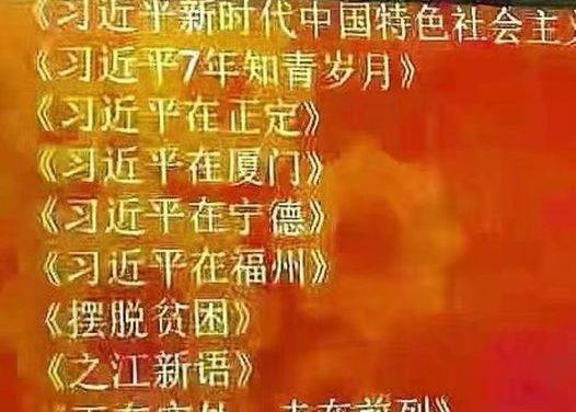 【图说天朝】汕头大学的假期读书班书单