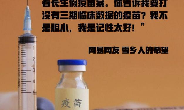【图说天朝】人民公仆为人民累坏了身体 把疫苗接种机会让给了人民