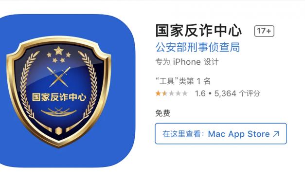奇客资讯|中国大力推广国家反诈中心APP