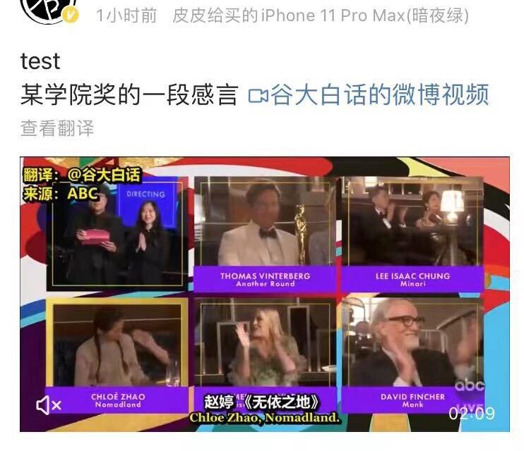 【图说天朝】赵婷获奥斯卡三项大奖:《无依之地》已遭全网封杀