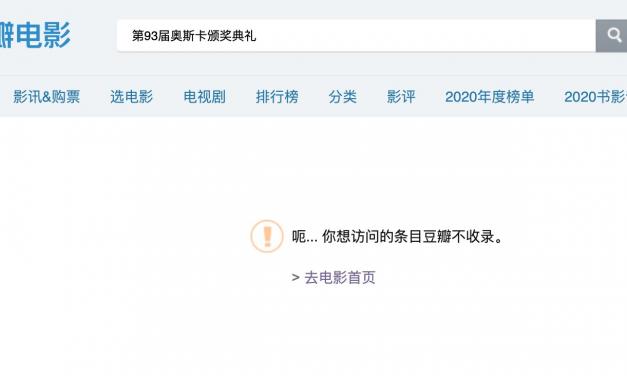 【CDT敏感词周报】第十九期:武汉陵园、施明磊、弑平、第93届奥斯卡