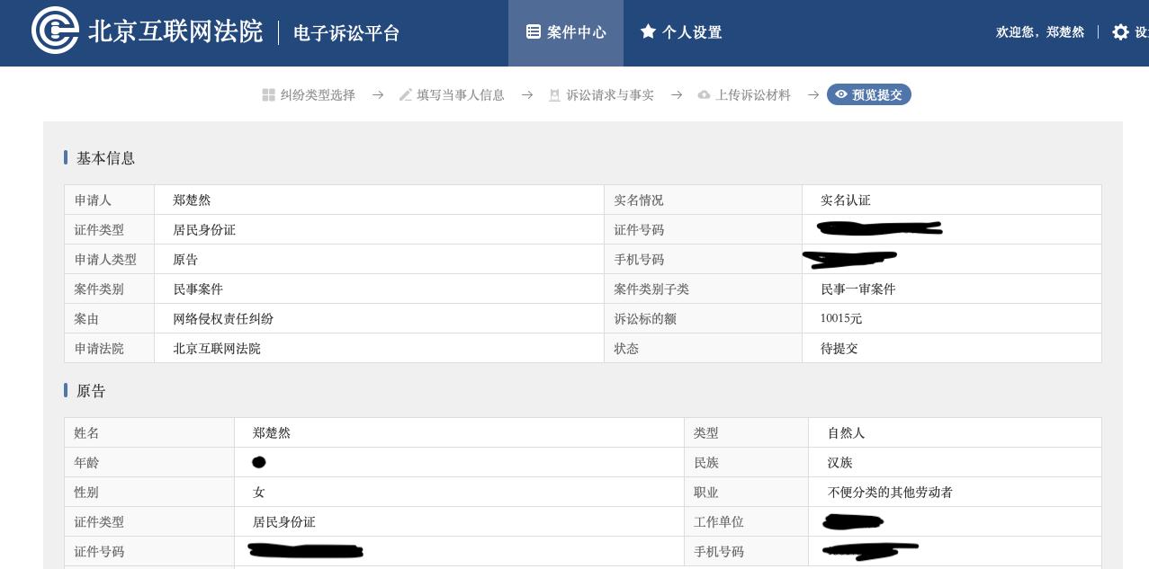 Zheng Churan's suit against Weibo