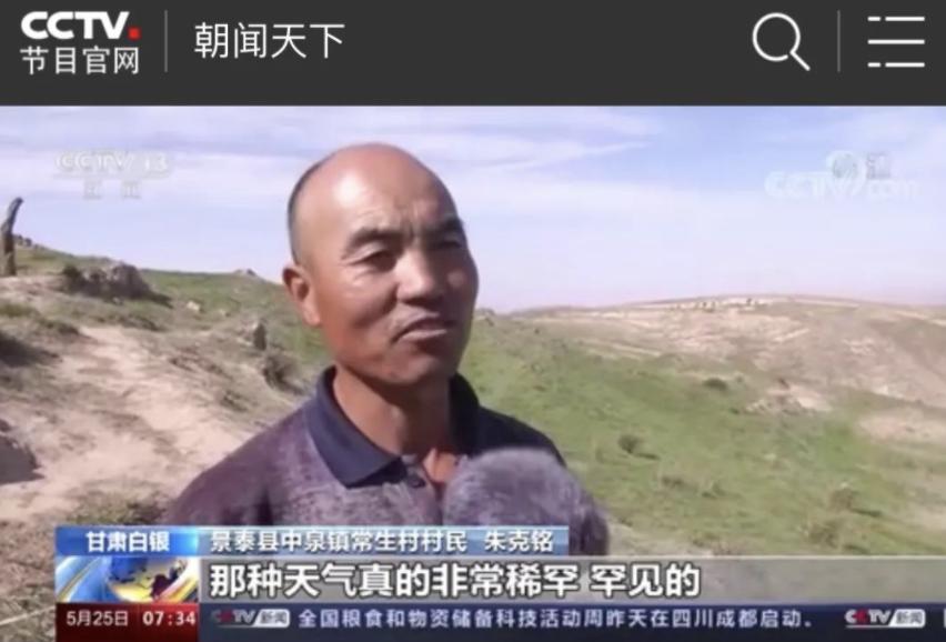 【CDTV】牧羊人朱克铭接受央视采访改口:这种天气真的非常常见→罕见