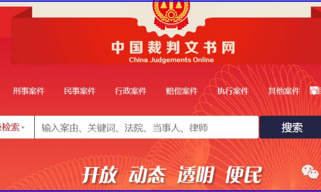 【404文库】直面传媒|裁判文书网咋成了保密网?