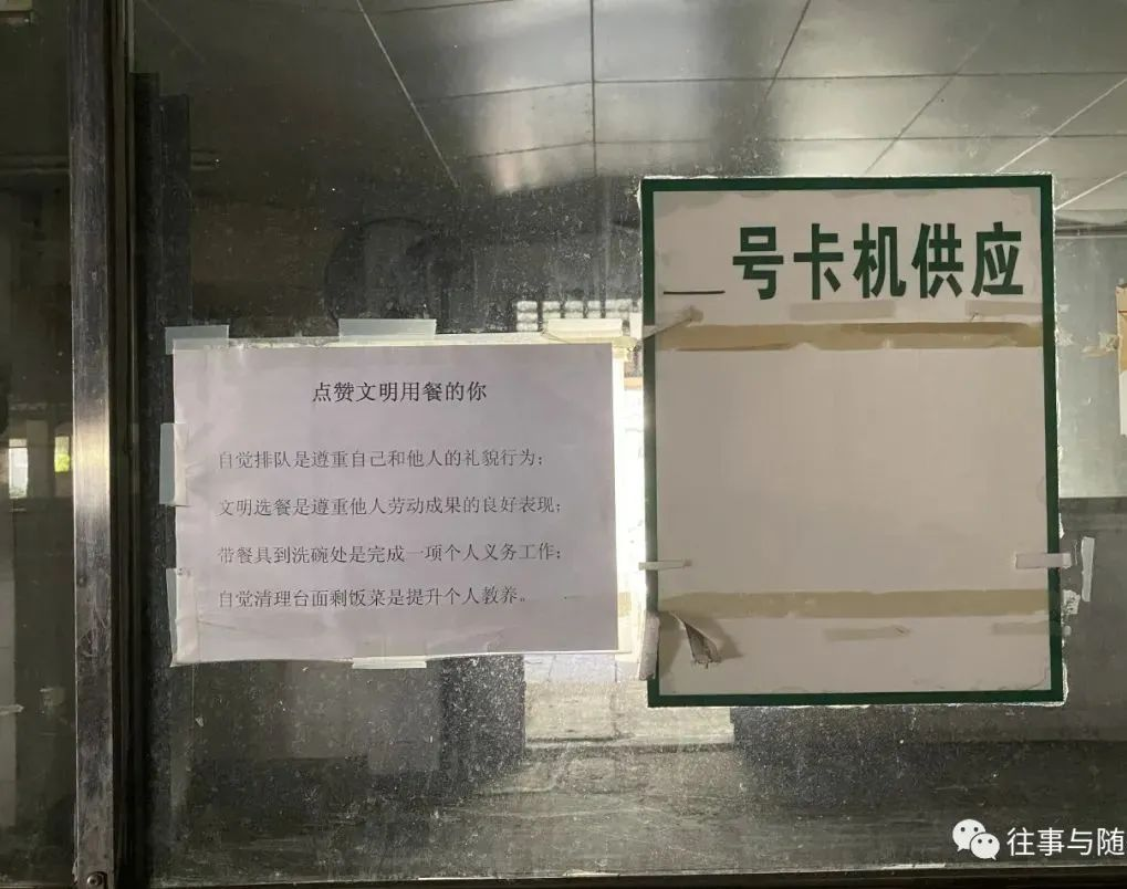 Two Chinese paper signs taped to a pane of dirty glass