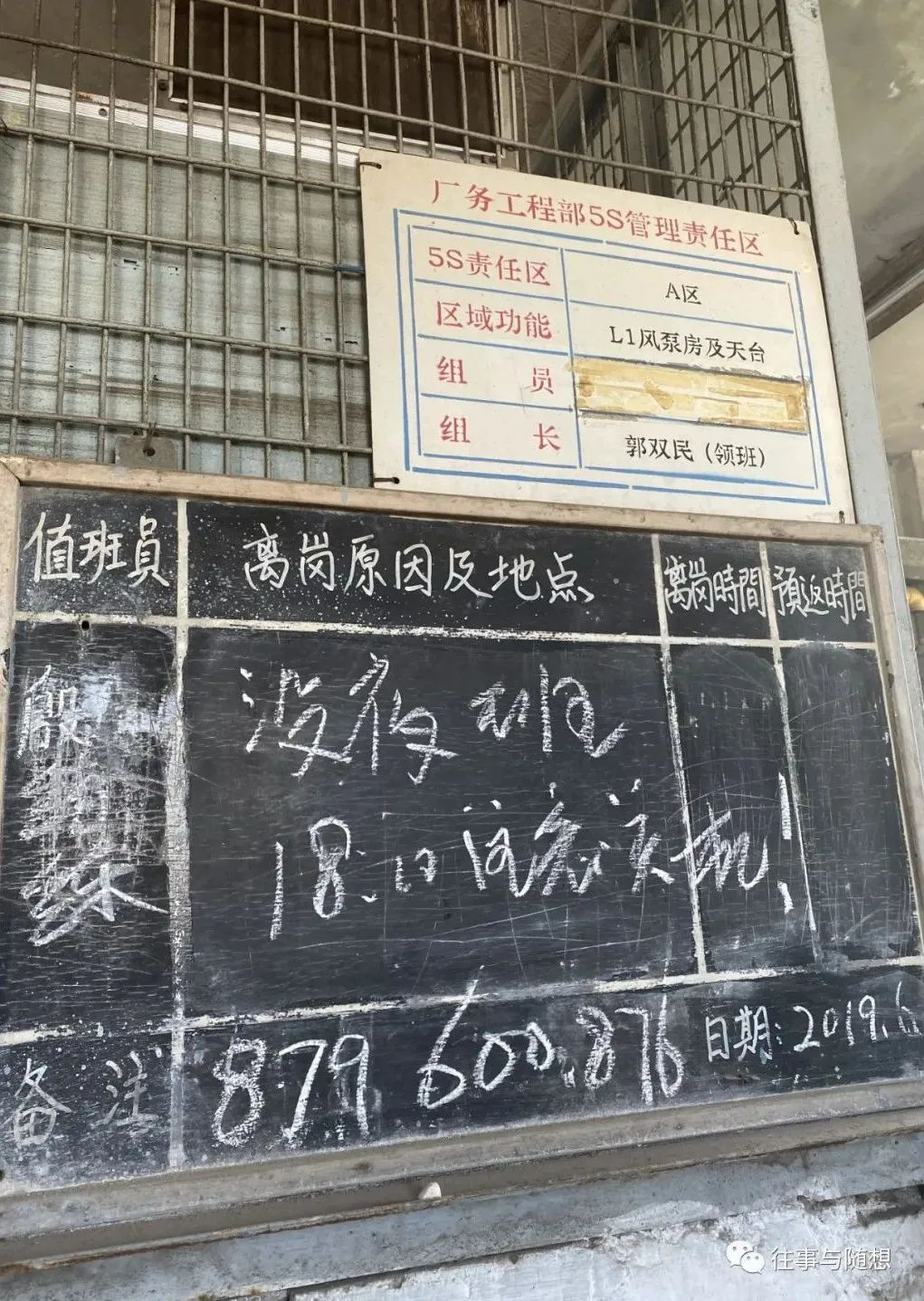 Close-up of some work-related signage and a blackboard with notes about workers' shifts