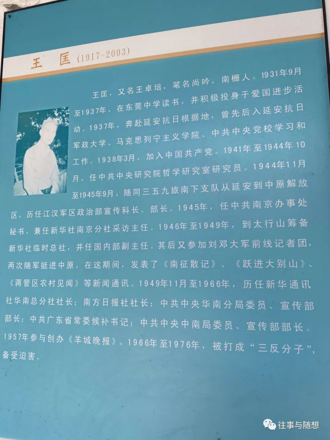 Blue poster with a photo of an elderly man and a lengthy biographical text in Chinese, which begins: Wang Kuang 1917 to 2003