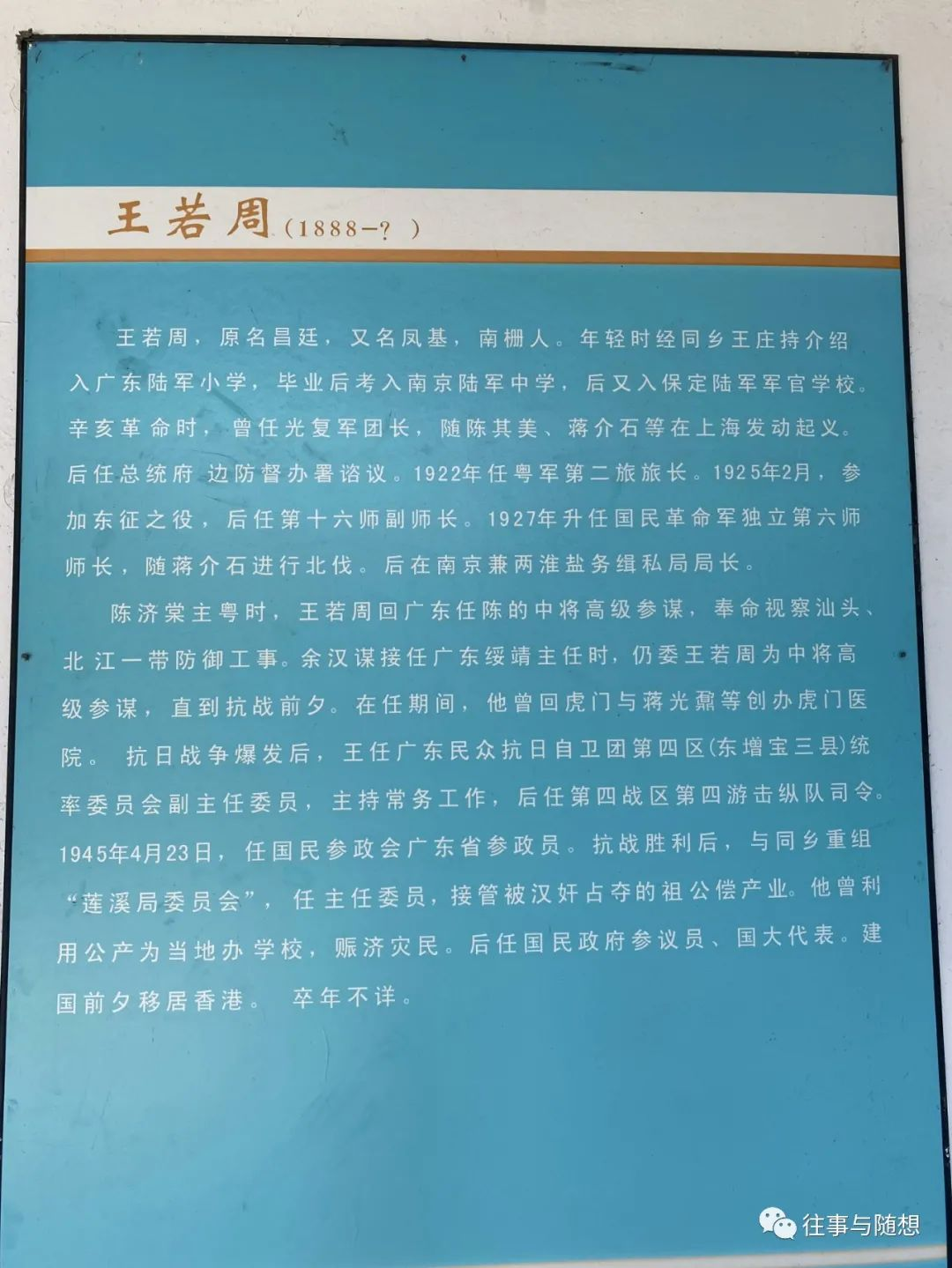 Blue poster with a lengthy biographical text in Chinese about a man named Wang Ruozhou, born 1888, year of death unknown