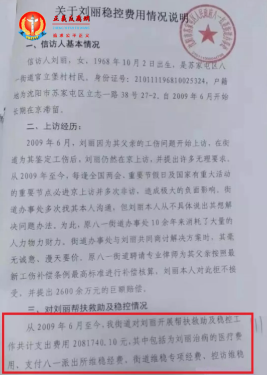 """A photo of the """"Statement on Stability Maintenance Costs Incurred by on Behalf of Liu Li"""" shows that the local government is charging petitioner Liu Li 2,081,740.10 RMB (321,295.85 USD) for """"poverty-alleviation subsidies and stability-control work."""""""