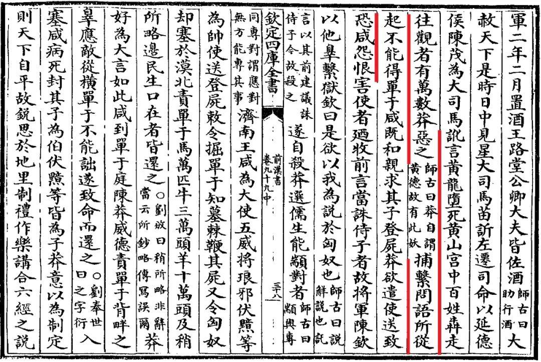 张向荣:王莽的迷信与疯癫