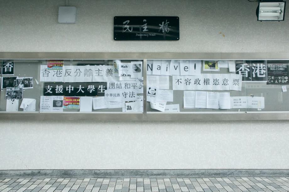 立场新闻|撕标语、围板、荒废——国安法下,大学民主墙变成怎样?