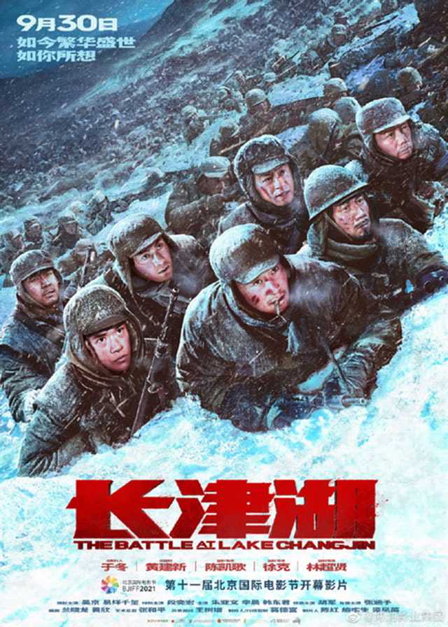 """Publicity poster for the film """"The Battle at Lake Changjin,"""" depicting Chinese volunteer soldiers braving heavy snows."""