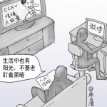 原子漫画:不要老盯着