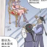原子漫画:太后长期执政